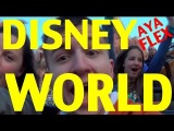 Русские в американском Диснее / Russians in the Disney World (AYA&AIFS/USA)